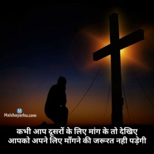 1 Line Thought In Hindi