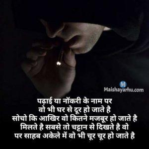 motivational thoughts images hindi