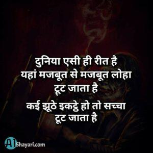 1 Line Shayari In Hindi On Life