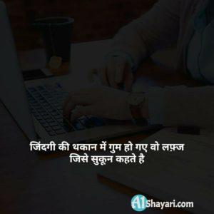2 Line Life Status In Hindi Font