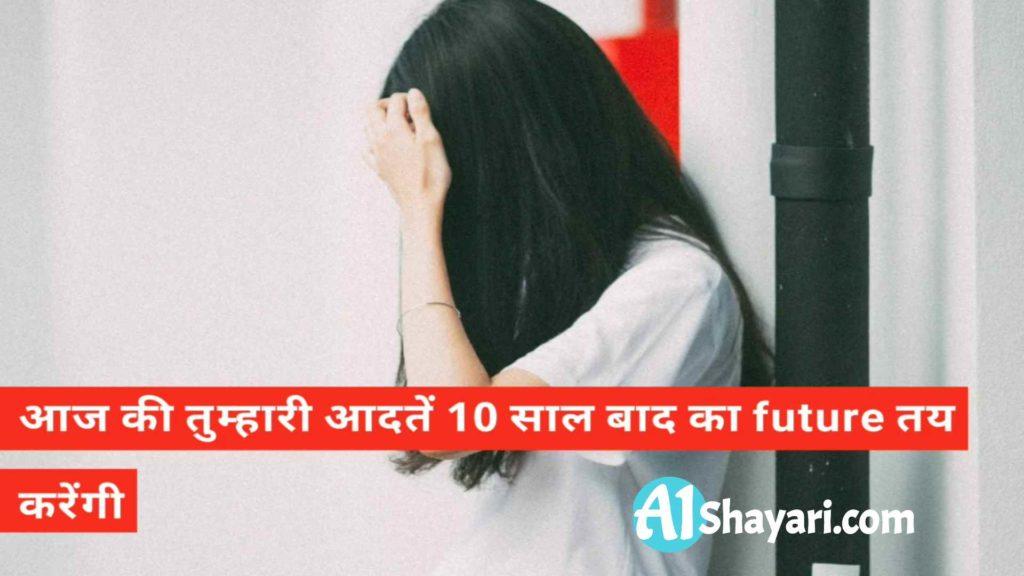 Ache Vichar Hindi Status