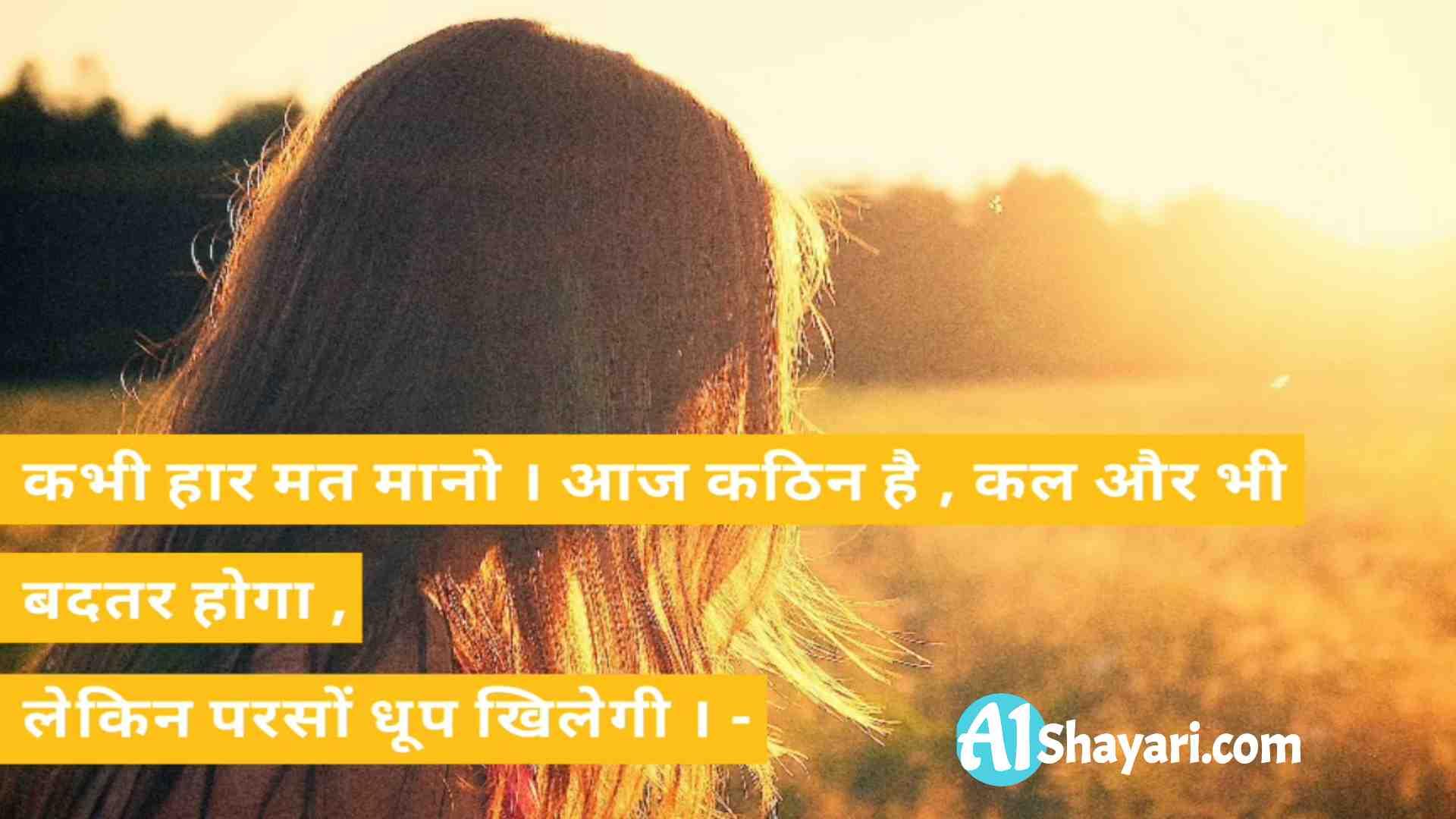 Ache Vichar Image In Hindi Download