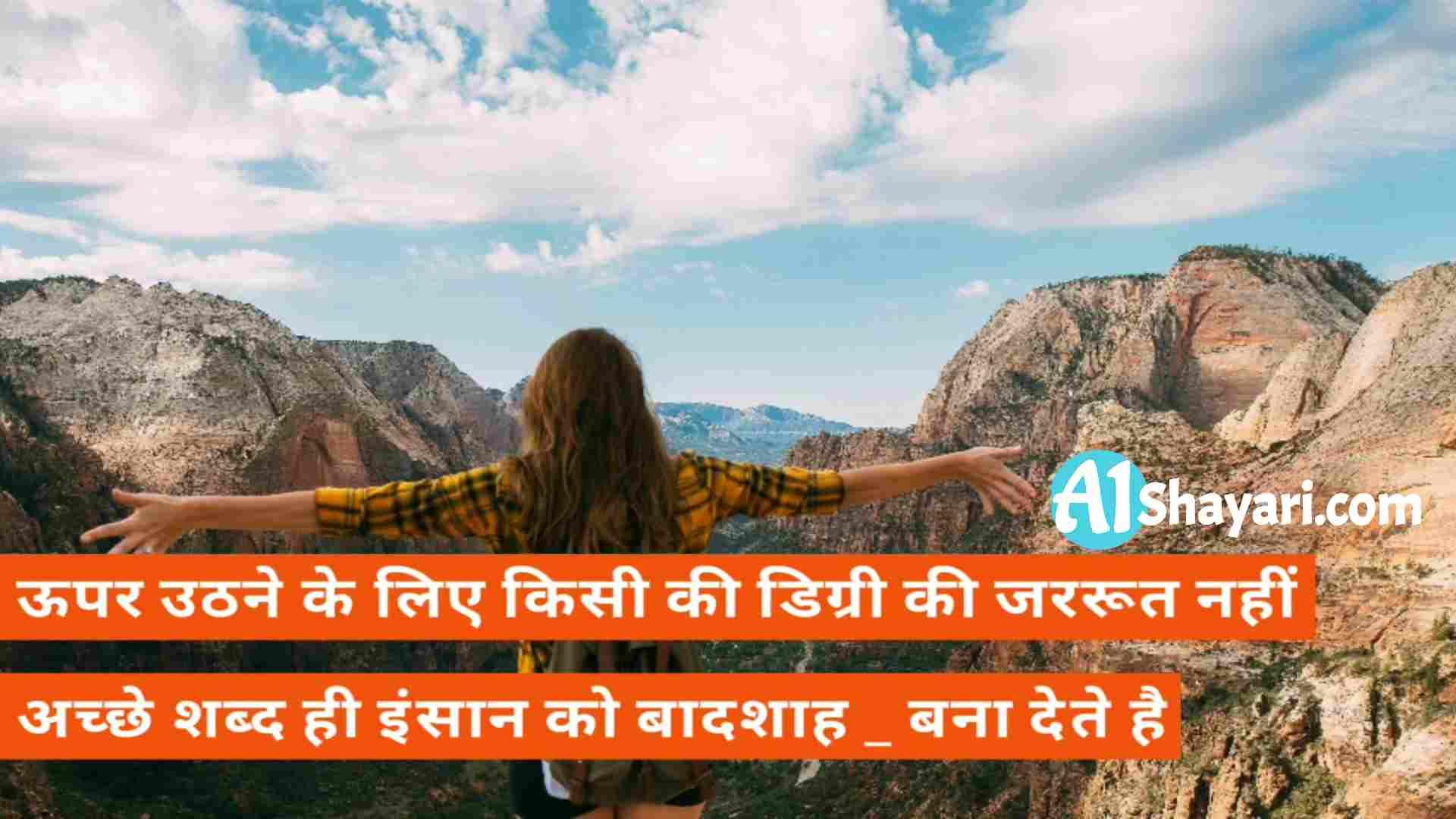 Ache Vichar In Hindi Facebook