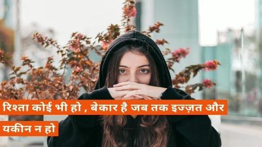 Ache Vichar In Hindi Wallpaper
