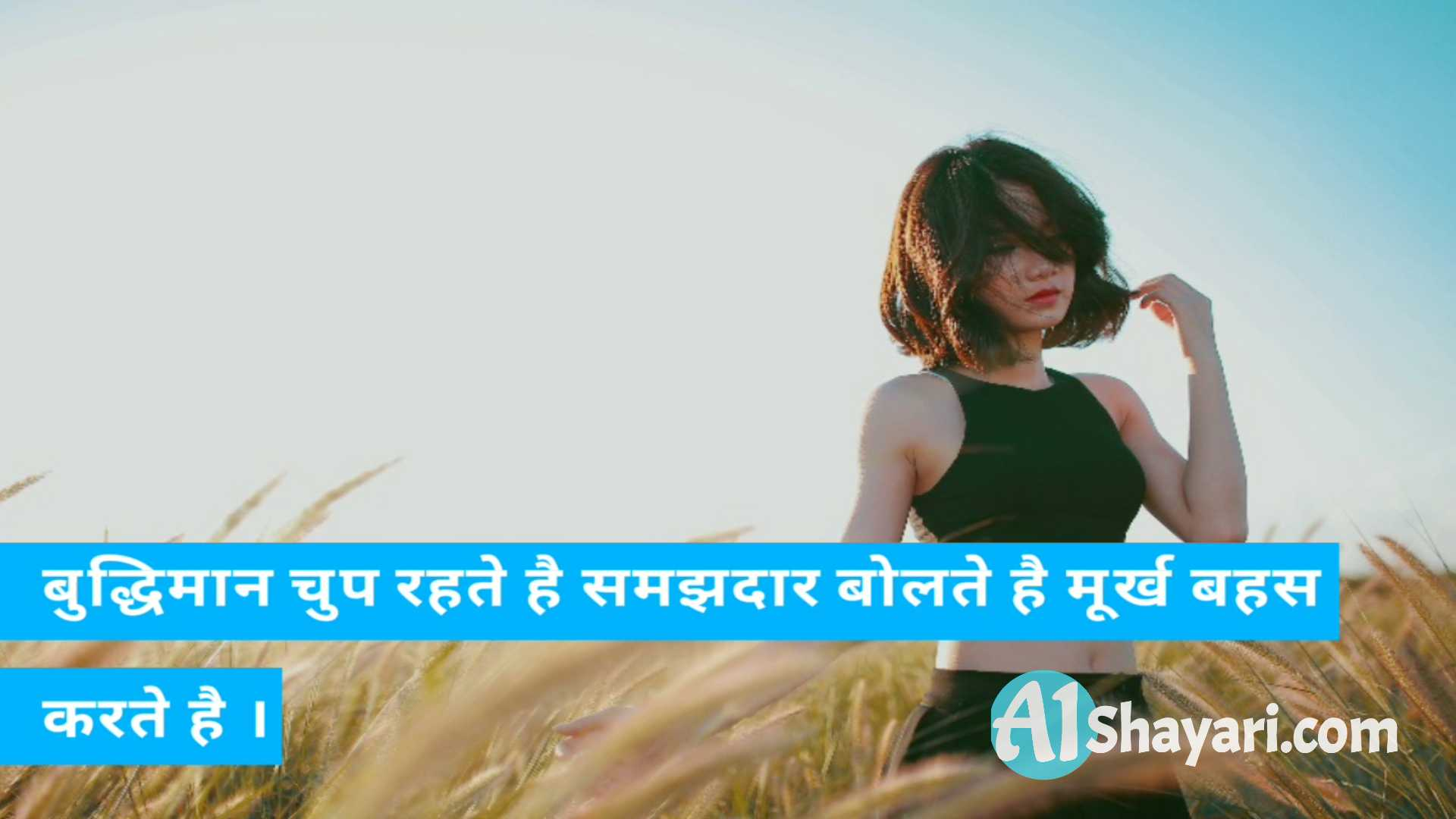 Achhe Vichar In Hindi Image