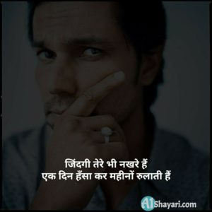 alone boy with hindi shayari