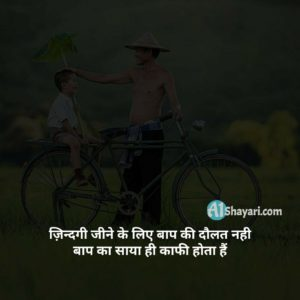 Best 2 Line Status In Hindi About Life