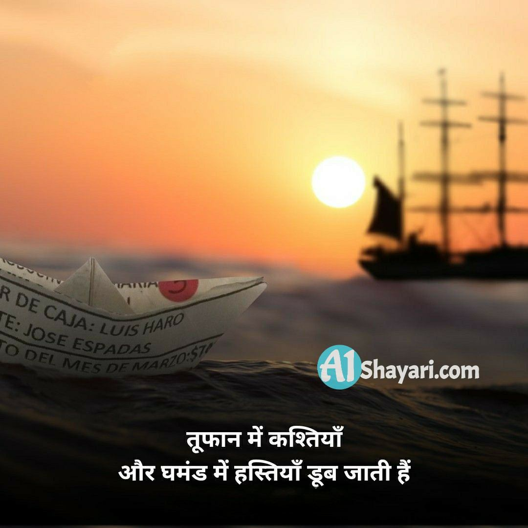 Best Life Thought In Hindi