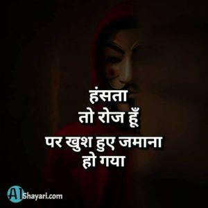 alone joker with hindi shayari