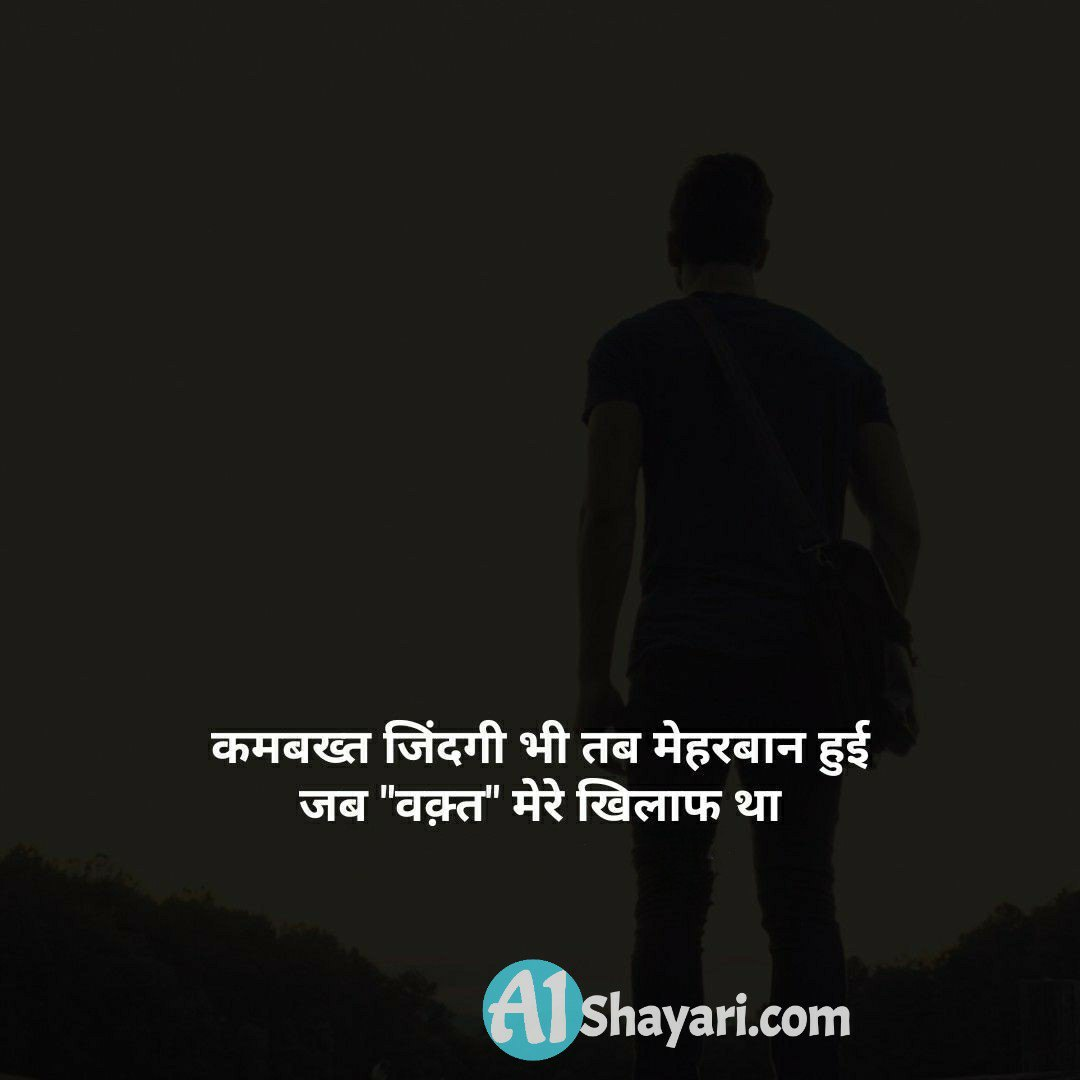 Best Quotes On Truth Of Life In Hindi
