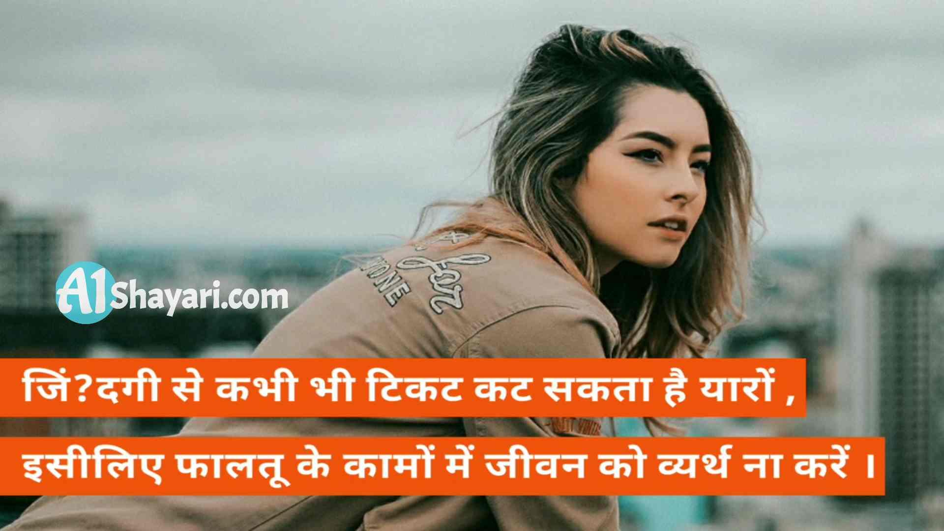 Best Suvichar On Life In Hindi