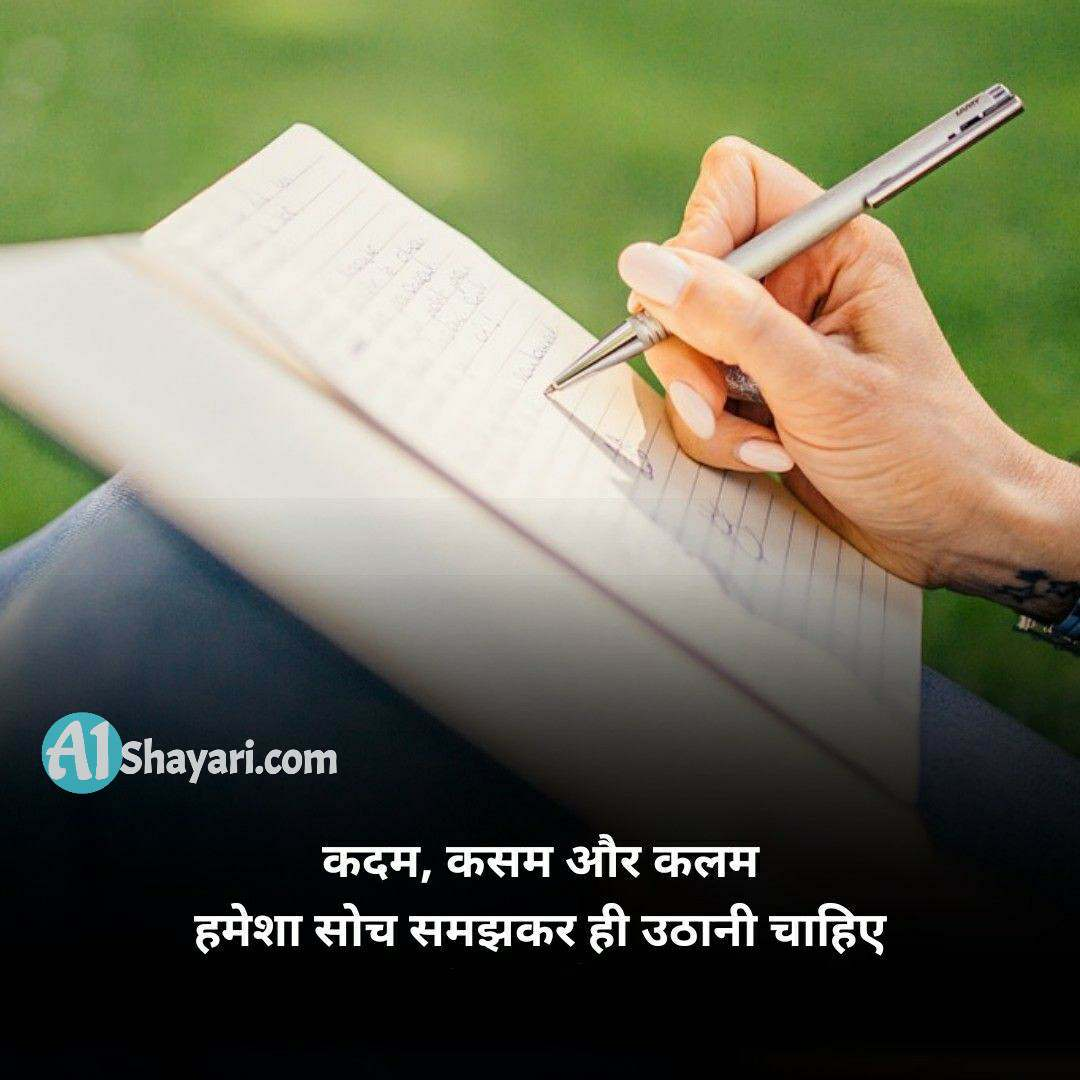 Good Life Thought In Hindi