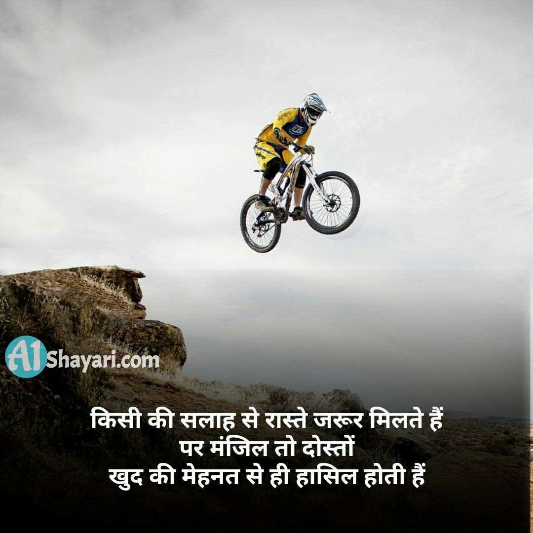 Good Thought In Hindi For Life