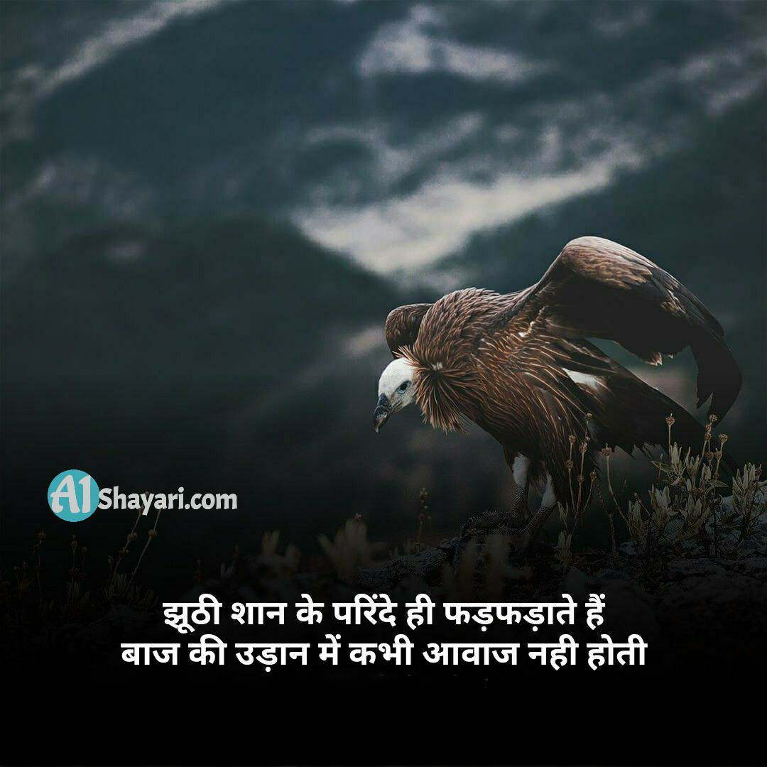 Life Changing Thought In Hindi