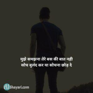 alone boy with hindi shaayri