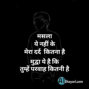 One Line Hindi Status In Hindi Font