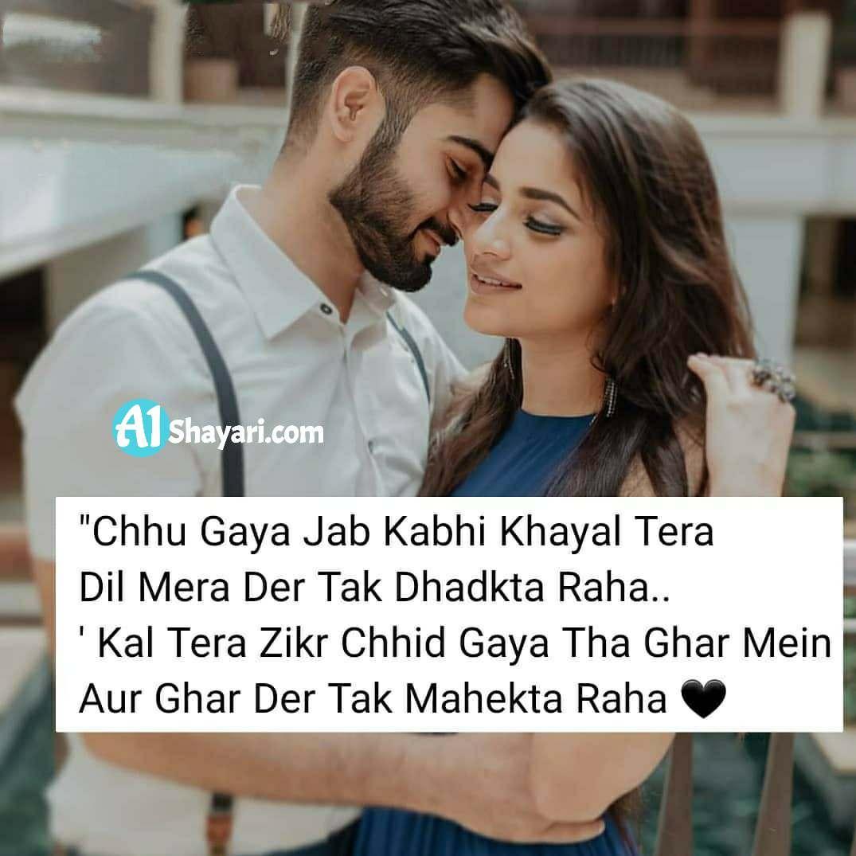 Beautiful Love Shayari Romantic In Hindi
