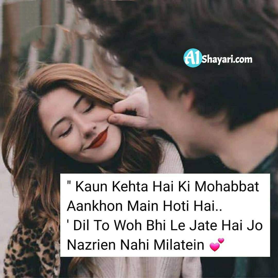 Best Love Romantic Shayari In Hindi