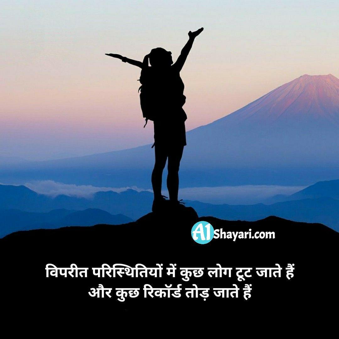 Best Motivational Shayari