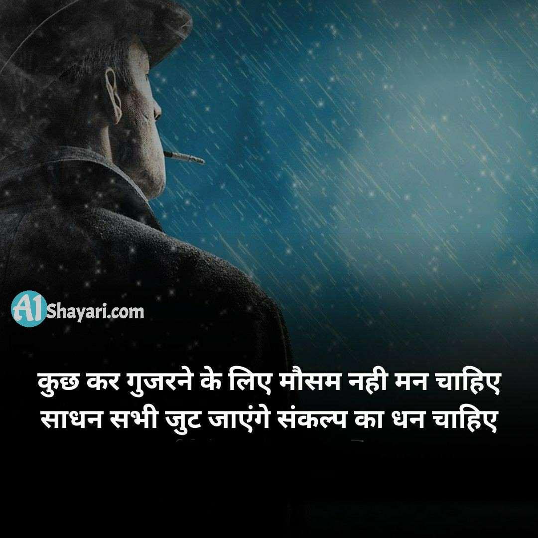 Best True Life Status In Hindi