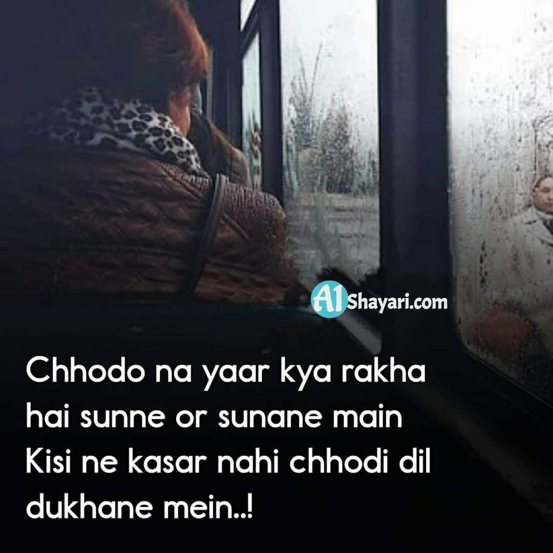 Facebook Sad Shayari In Hindi With Images