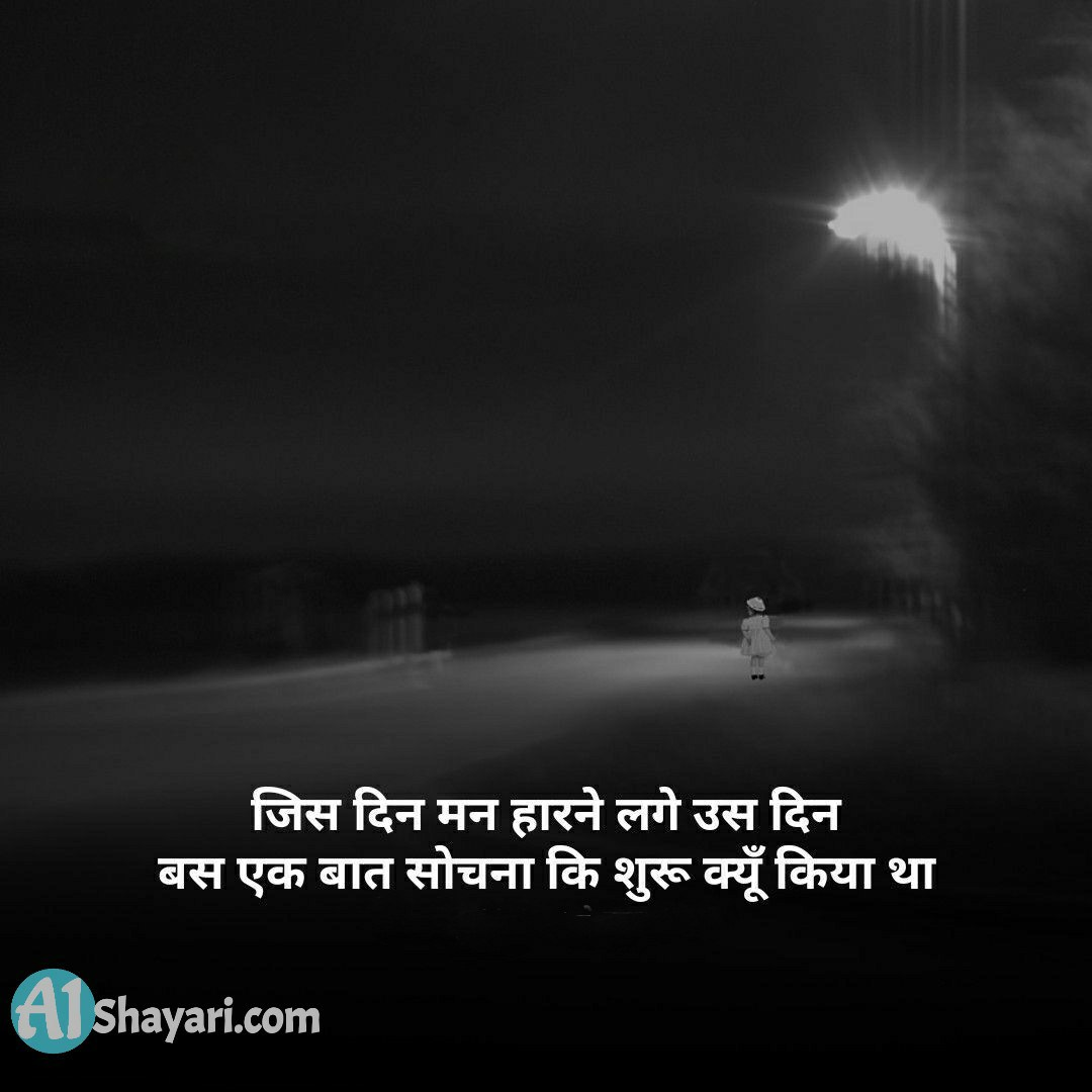 Heart Touching Status In Hindi True Life Status Fb