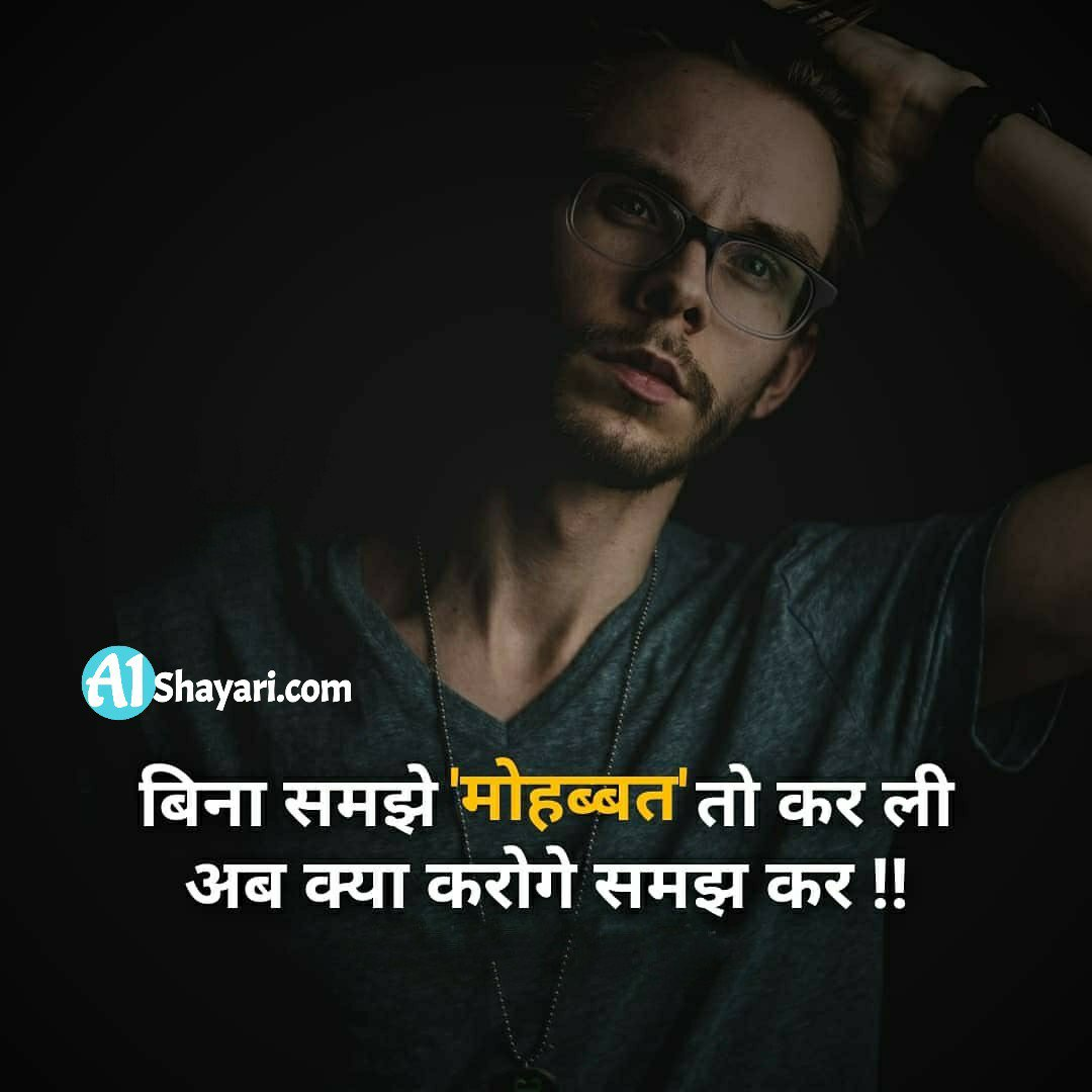 Hindi Love Sad Shayari