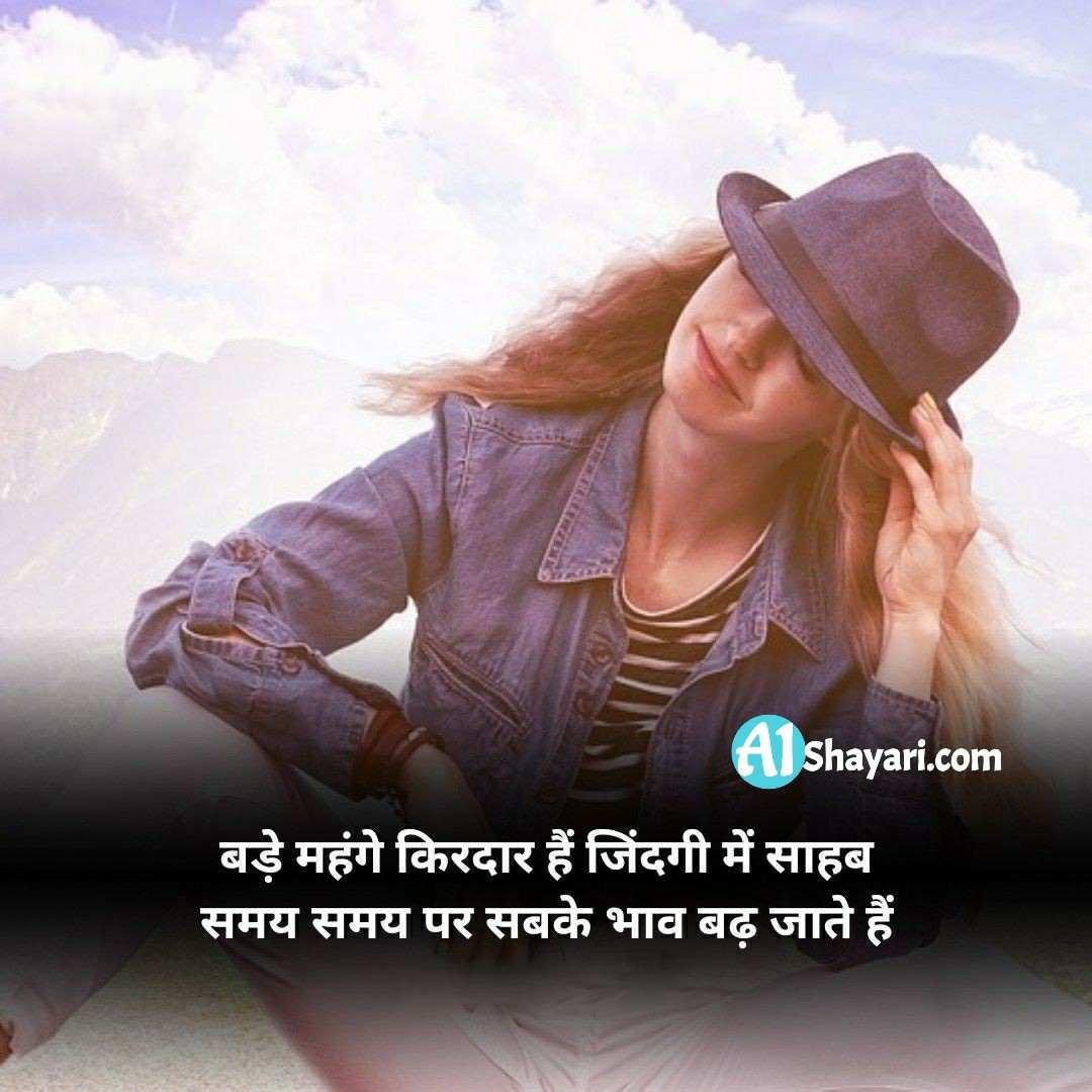 Inspiration Shayari