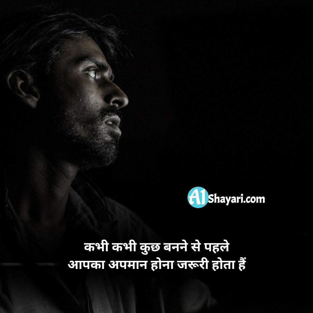 Inspirational Shayari In Hindi For Students