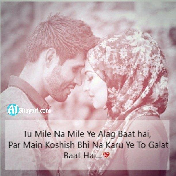 Love Romantic Shayari In Hindi For Gf