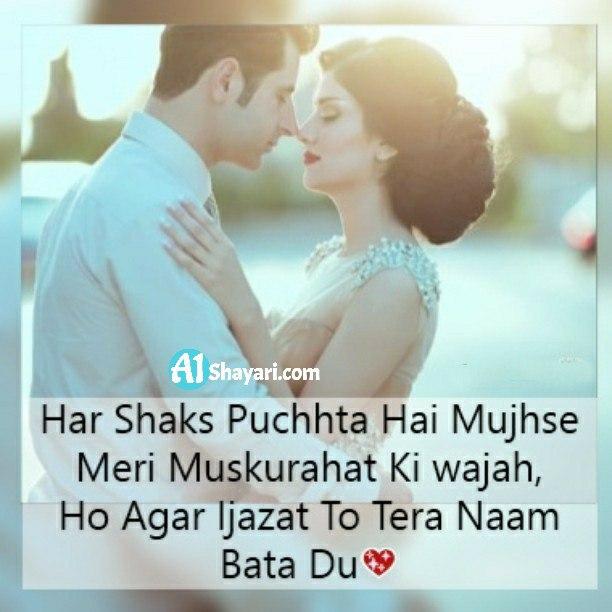 Love Romantic Shayari In Hindi For Girlfriend