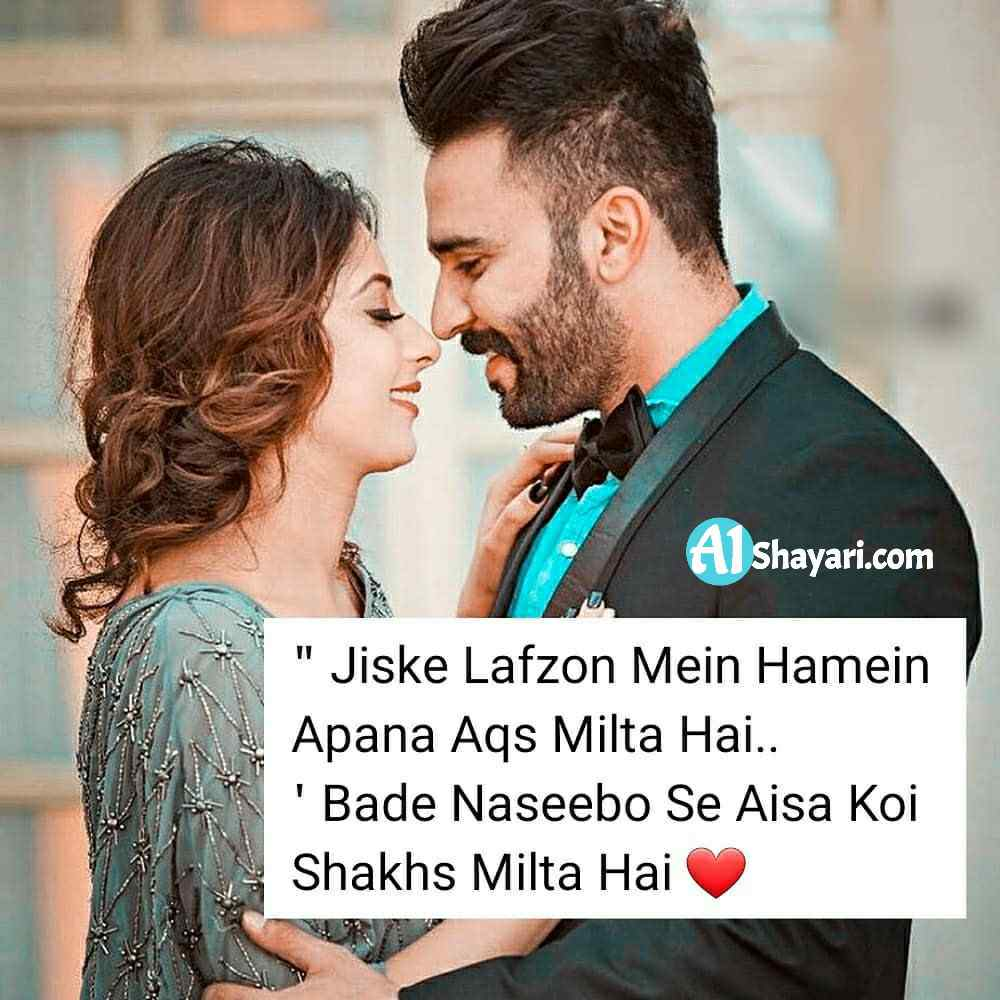 Love Romantic Shayari In Hindi Images