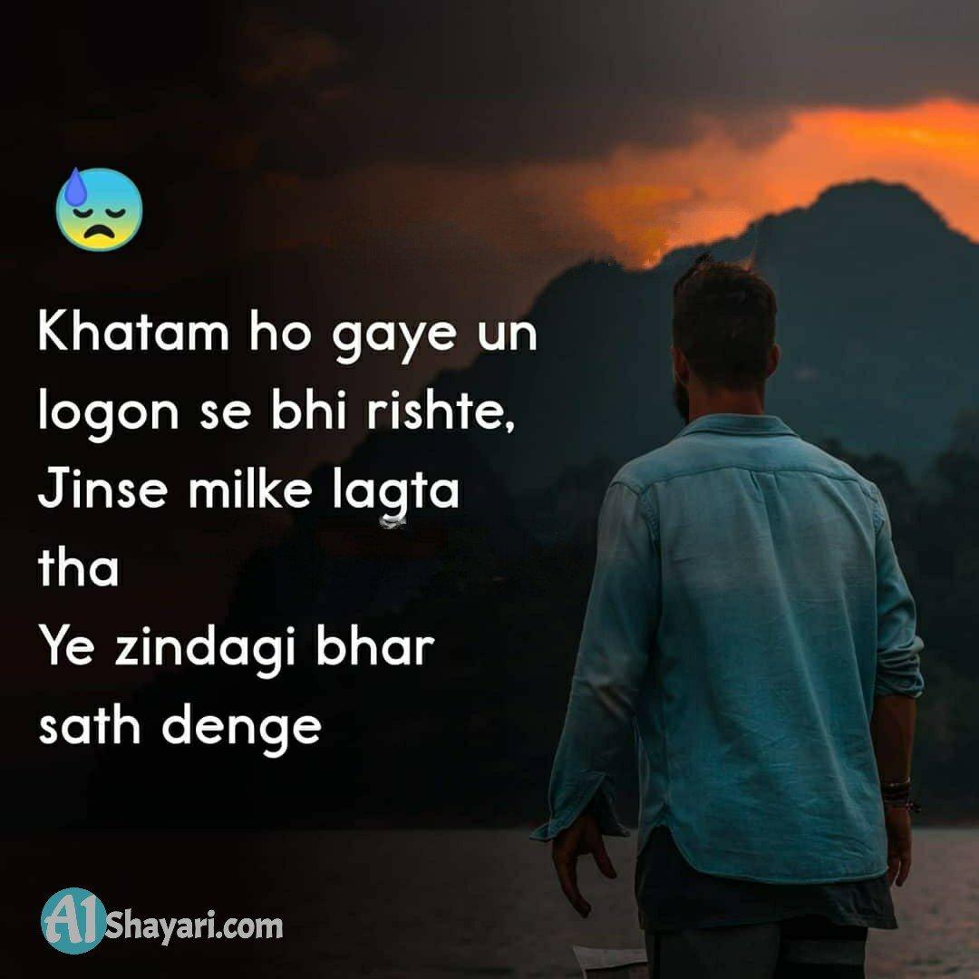 Love Sad Shayari In Hindi Images Download