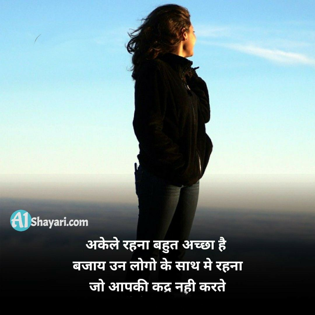 Motivational Shayari For Students In Hind