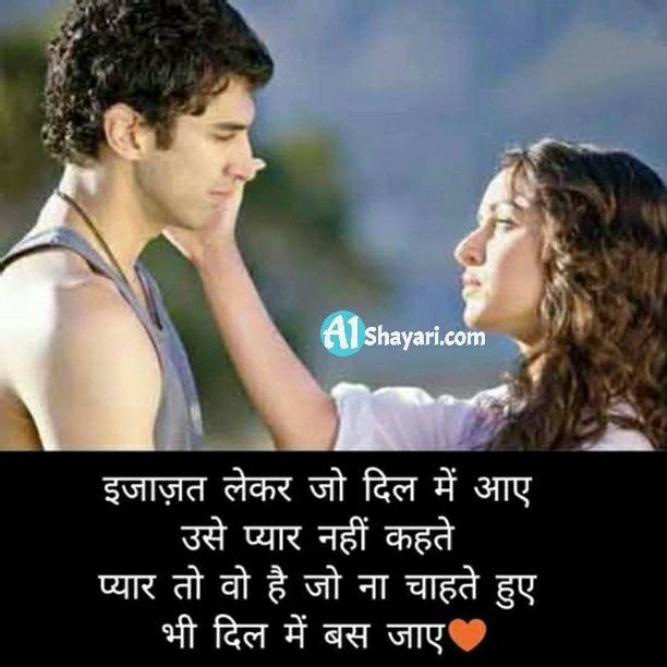 Sad Shayari Hindi Image Free Download