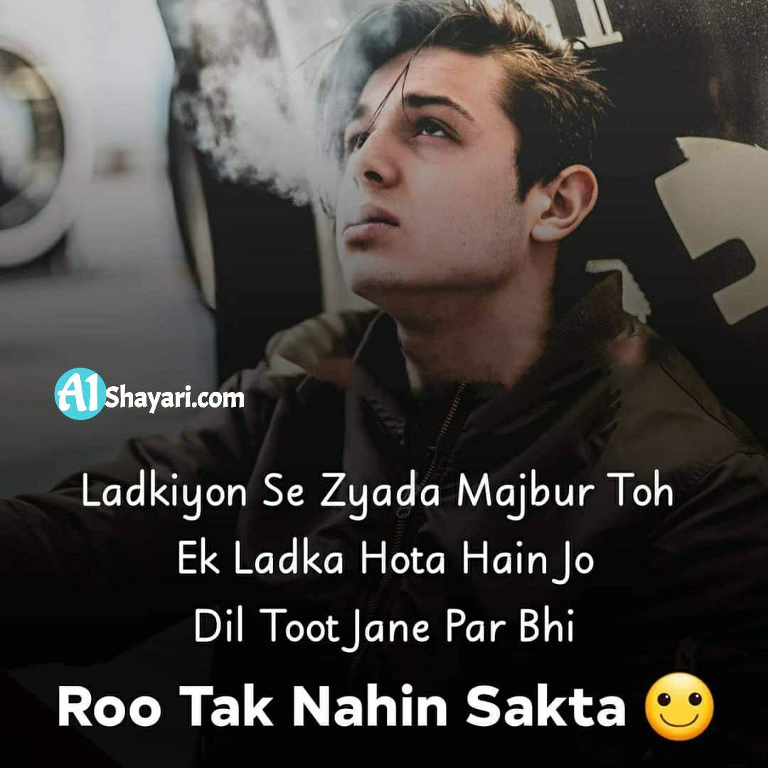 Sad Shayari Hindi Me Image