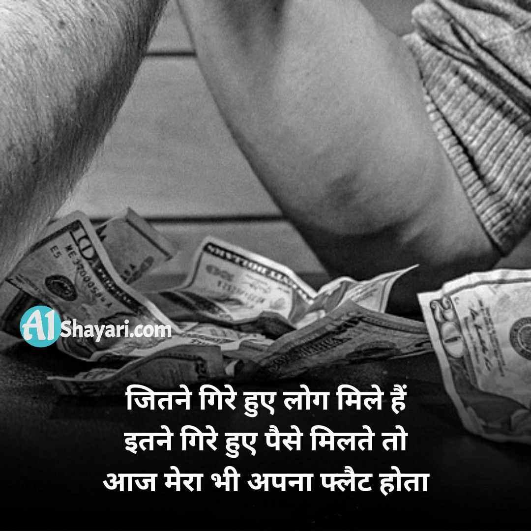 True Life Attitude Status In Hindi