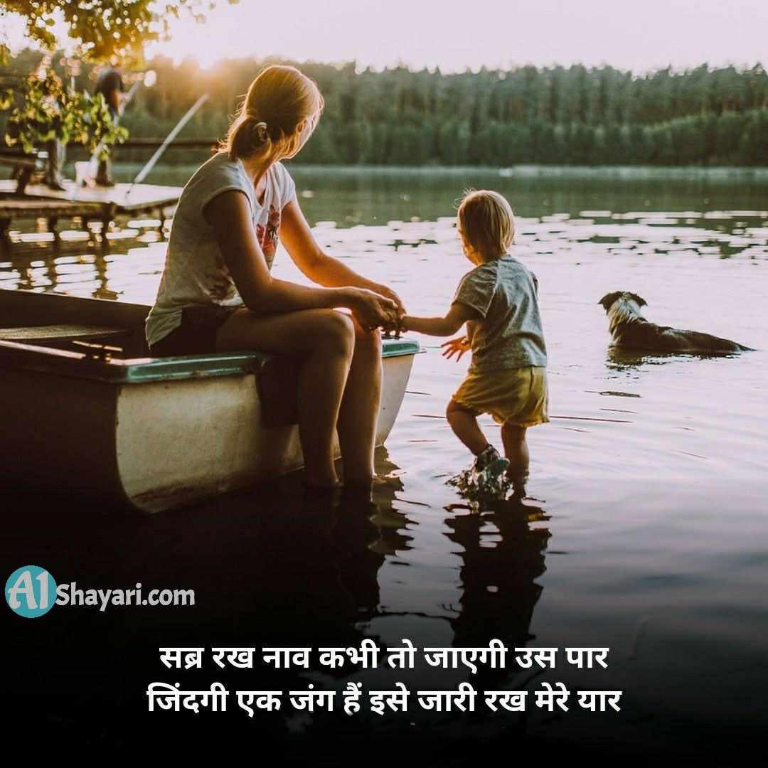 True Life Shayari In Hindi Facebook (2)