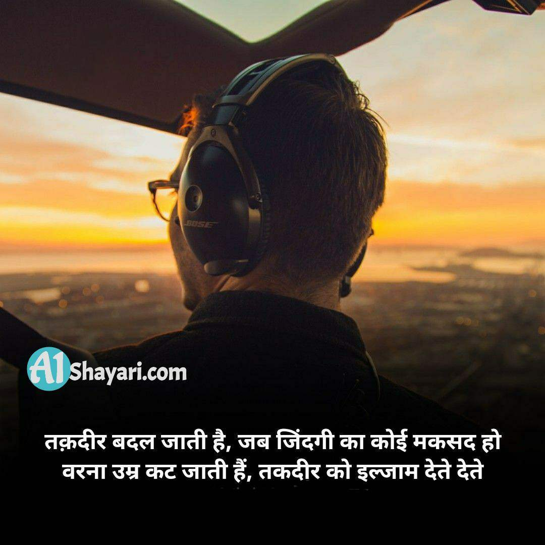 True Life Shayari In Hindi Facebook