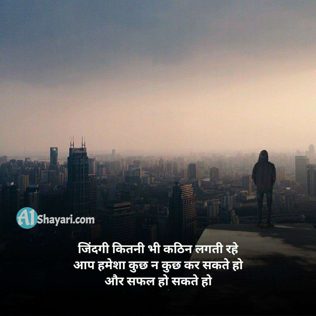 True Life Quotes Hindi One Line