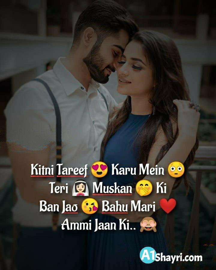 Beautiful Shayari For Girlfriend
