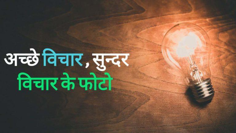अच्छे विचार • सुन्दर विचार के फोटो – Achhe Vichar In Hindi Images