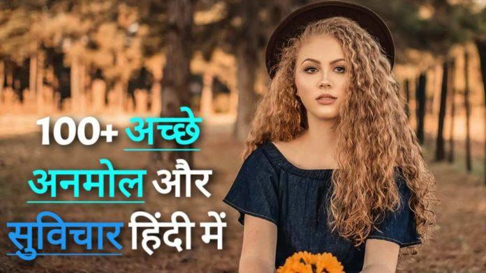 300+ अच्छे, अनमोल & सुविचार हिंदी – Achhe Vichar in Hindi