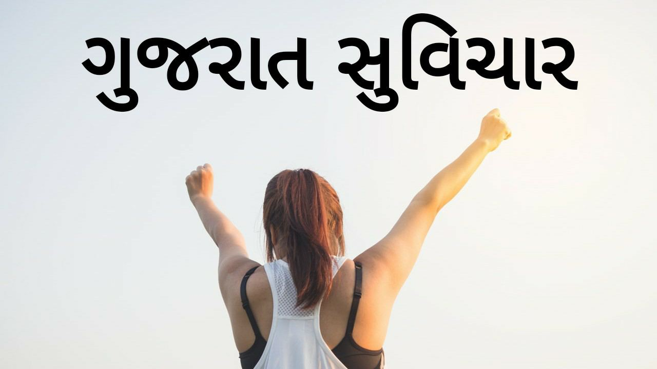 [ Best 150+ ગુજરાત સુવિચાર ] -Gujarati Suvichar