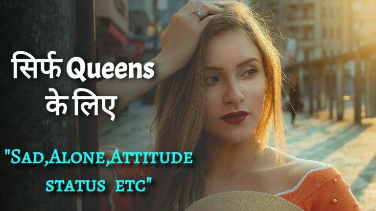 "Queens {कन्याओ} के लिए ""Sad, Alone, Attitude, etc"" – Hindi Status For Girls"