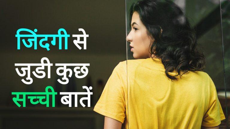 जिन्दगी से जुडी सच्ची बातें { Quotes, Status} – Life Status In Hindi 2 Line