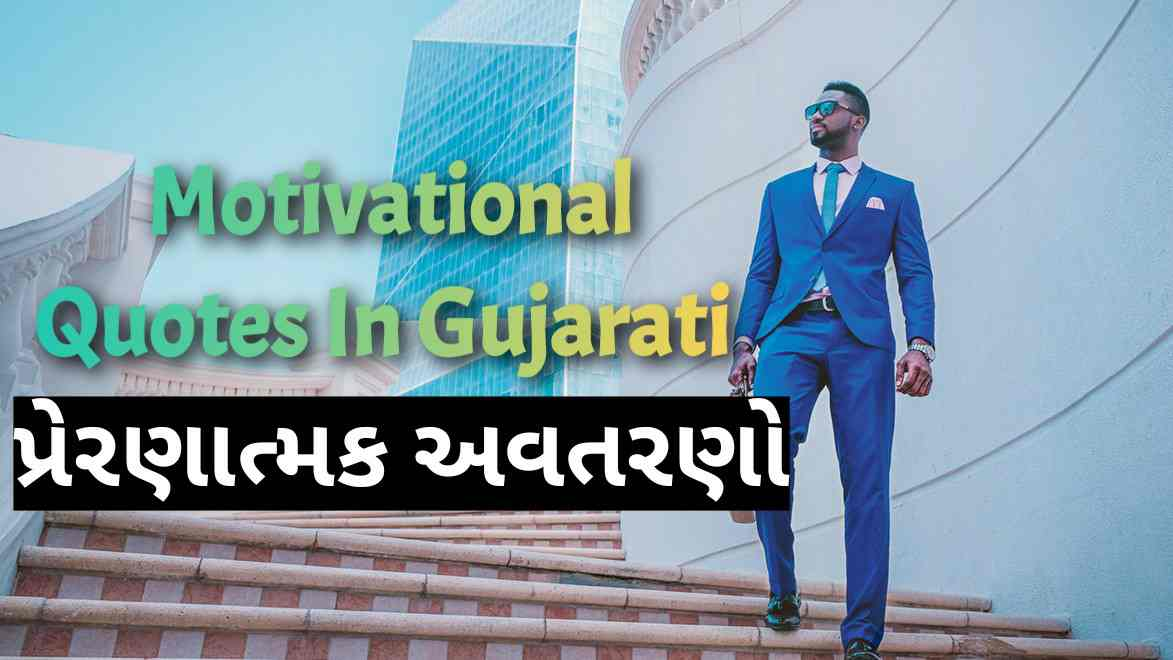 [ Best 150+] Motivational Quotes In Gujarati