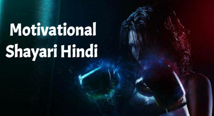 264+सभी प्रकार की Motivational Shayari – Motivational Shayari In Hindi