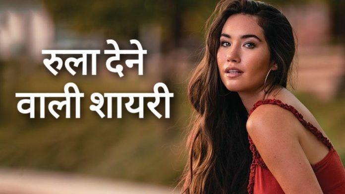 {Latest 500+} रुला देने वाली शायरी – Sad Shayari In Hindi