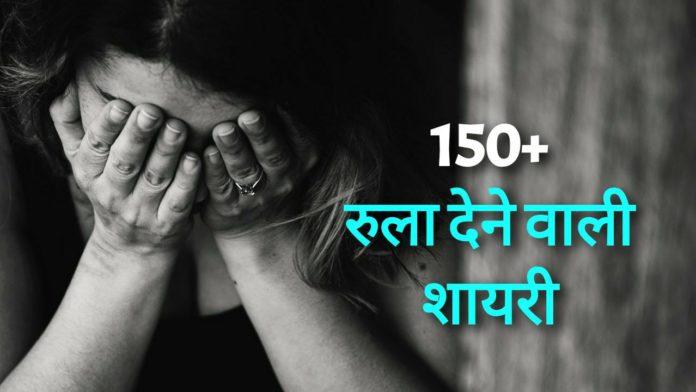 रुला देने वाली 150+ शायरी और फोटो – Sad Shayari In Hindi With Images